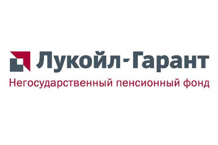 АО НПФ «Лукойл-Гарант» Негосударственный Пенсионный Фонд