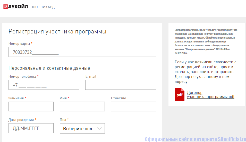 Изображение - Как активировать карту лукойл открытие через интернет lukoyl-karta-otkryitie-anketa