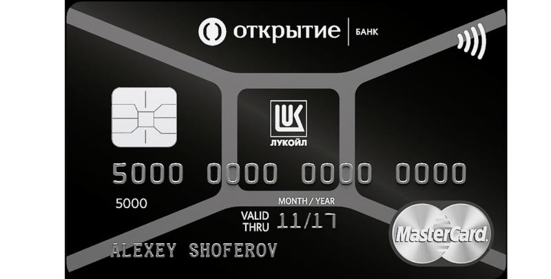 Изображение - Как активировать карту лукойл открытие через интернет lukoyl-karta-otkryitie