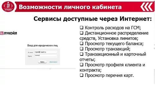 Изображение - Карта лукойл от петрокоммерц lukoyl-petrokommerts-lichnyiy-kabinet