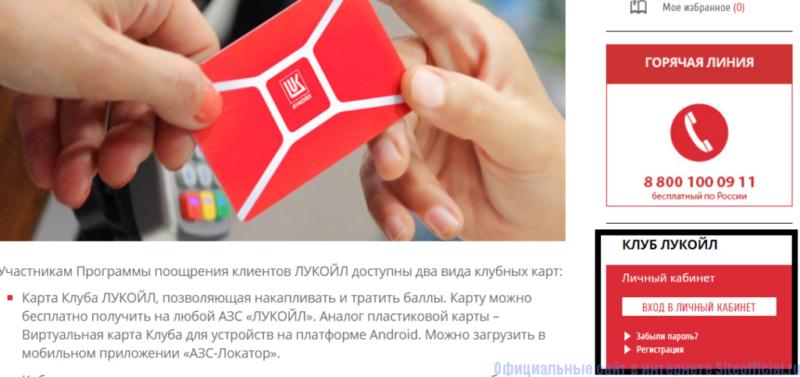 Регистрация карт «Лукойл»
