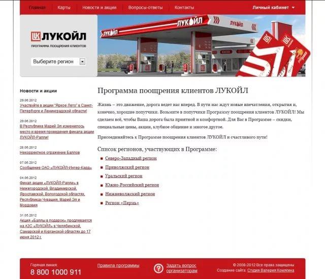 «Лукойл» об официальном сайте