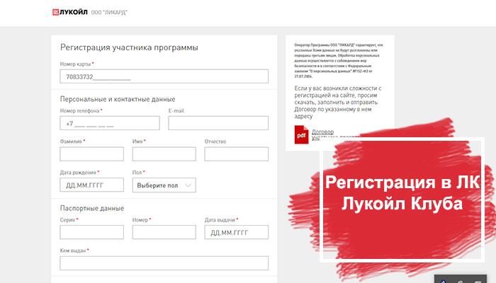Лукойл - Личный кабинет для физических лиц