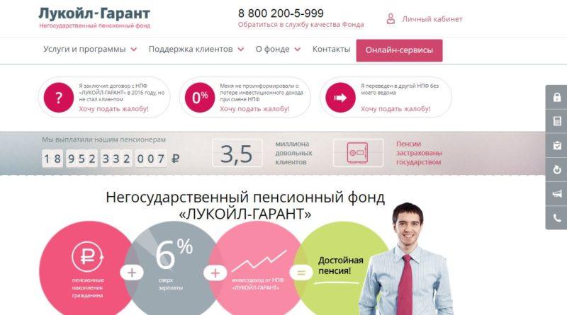 НПФ «Лукойл-Гарант» вход в Личный кабинет