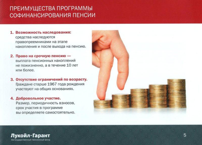 Накопительная пенсия в Лукойл Гарант